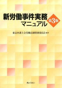 【送料無料】新労働事件実務マニュアル第3版 [ 東京弁護士会 ]