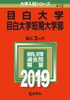 目白大学・目白大学短期大学部(2019) (大学入試シリーズ)
