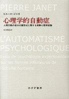 心理学的自動症