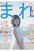 【楽天ブックスならいつでも送料無料】連続テレビ小説まれファンブック