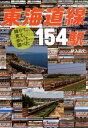 降りて、見て、歩いて、調べた 東海道線154駅 [ 鼠入昌史 ] - 楽天ブックス