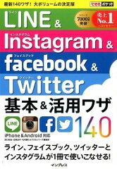 【楽天ブックスならいつでも送料無料】LINE&Instagram&facebook&Twitter基本&活用ワザ14 [ ...