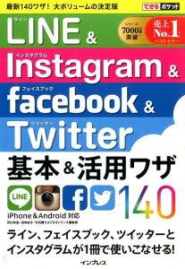 LINE&Instagram&facebook&Twitter基本&活用ワザ14 [ 田口和裕…
