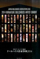 日本ドールハウス協会ドールハウス作家事典(2014)