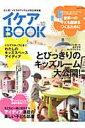 イケアBOOK(vol.10) とびっきりのキッズルーム大公開!子どもと一緒に成長する楽しい (Musashi boo...