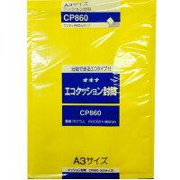 オキナ エコクッション封筒 CP860 A3 1枚入