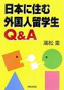 日本に住む外国人留学生Q&A