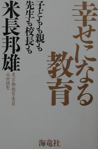 「幸せになる教育」の表紙