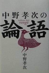 【送料無料】中野孝次の論語