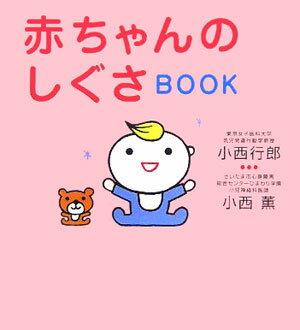 【送料無料】赤ちゃんのしぐさbook