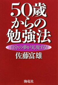 【送料無料】50歳からの勉強法