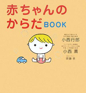 【送料無料】赤ちゃんのからだbook