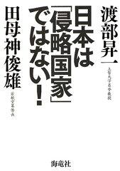 【送料無料】日本は「侵略国家」ではない! [ 渡部昇一 ]