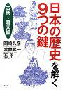 【送料無料】日本の歴史を解く9つの鍵(古代~幕末編)