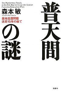 【送料無料】普天間の謎 [ 森本敏 ]