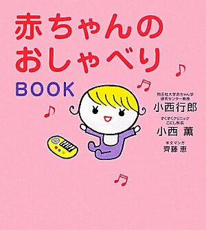 【送料無料】赤ちゃんのおしゃべりBOOK