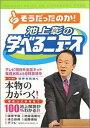 池上彰の学べるニュース(1)