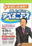 池上彰の学べるニュース(1) [ 池上彰 ]