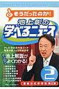 【送料無料】池上彰の学べるニュース(2)