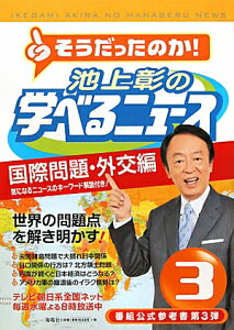 【送料無料】池上彰の学べるニュース(3(国際問題・外交編)) [ 池上彰 ]