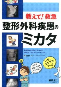 教えて!救急整形外科疾患のミカタ [ 斉藤究 ]