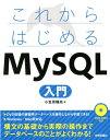 これからはじめるMySQL入門 DVD-ROM付き [ 小笠原種高 ]