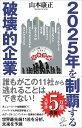 2025年を制覇する破壊的企業 (SB新書) [ 山本康正 ]