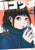 ハコヅメ〜交番女子の逆襲〜 10巻