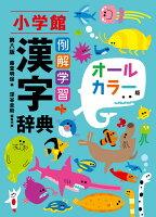 例解学習漢字辞典【第8版・オールカラー版】