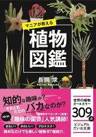 ビジュアル文庫 マニアが教える植物図鑑