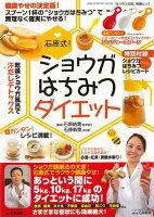 【バーゲン本】石原式ショウガはちみつダイエット