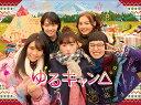 ゆるキャン△ Blu-ray BOX【Blu-ray】 [ ...
