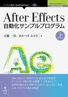 9784844397595 - 2021年Adobe After Effectsの勉強に役立つ書籍・本