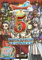 ドラゴンクエストX オンライン Wii・WiiU・Windows・dゲーム・N3DS版 アストルティア5thメモリアルBOOK