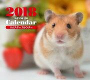カレンダー ハムスター