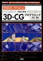 「WebGL/three.js」ではじめる3D-CGプログラミング