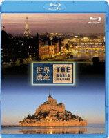 世界遺産 フランス編 パリのセーヌ河岸/モン・サン・ミッシェルとその湾【Blu-ray】