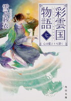 彩雲国物語 七、心は藍よりも深く