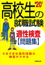 高校生の就職試験 適性検査問題集 '20年版 [ 成美堂出版編集部 ]