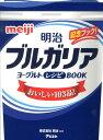 【送料無料】明治ブルガリアヨーグルトレシピBOOK [ 明治 ]