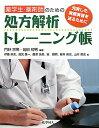 【送料無料】薬学生・薬剤師のための処方解析トレーニング帳