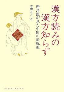 【送料無料】漢方読みの漢方知らず