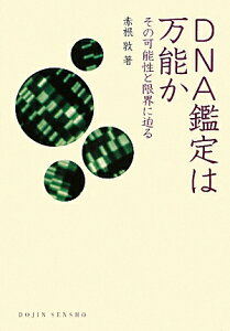 【送料無料】DNA鑑定は万能か