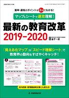 マップ&シートで速攻理解! 最新の教育改革2019-2020