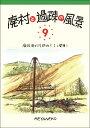 廃村と過疎の風景9 廃校廃村を訪ねて1(関東) [ 浅原昭生 ]