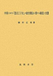 【送料無料】中国における「農民工子女」の教育機会に関する制度と実態