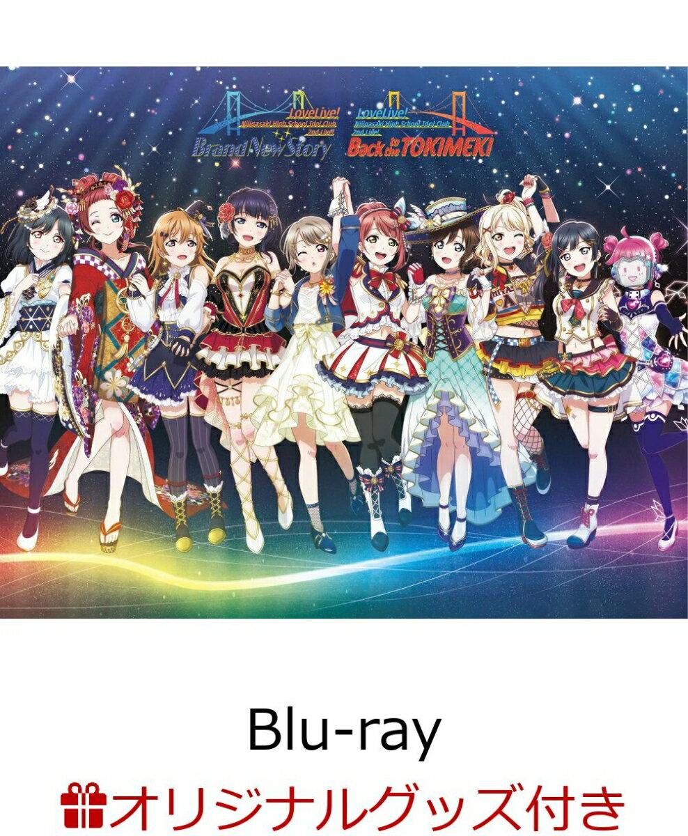 【楽天ブックス限定】【早期予約特典】ラブライブ!虹ヶ咲学園スクールアイドル同好会 2nd Live! Brand New Story & Back to the TOKIMEKI Blu-ray Memorial BOX【完全生産限定】(B1布ポスター+木製キーホルダー+他)【Blu-ray】