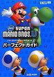 NewスーパーマリオブラザーズUパーフェクトガイド Wii U [ ファミ通編集部 ]