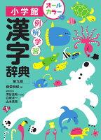 例解学習漢字辞典〔第九版〕オールカラー