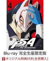 【全巻購入特典対象】ペルソナ5 4(完全生産限定版)【Blu-ray】